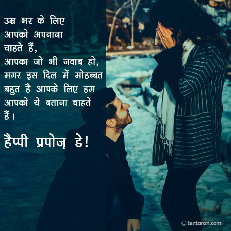 Happy Propose Day 2020 Quotes Imagesin Hindi3