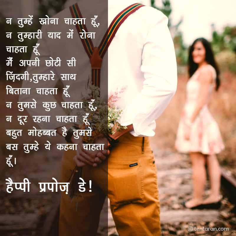 Happy Propose Day 2020 Quotes Imagesin Hindi4