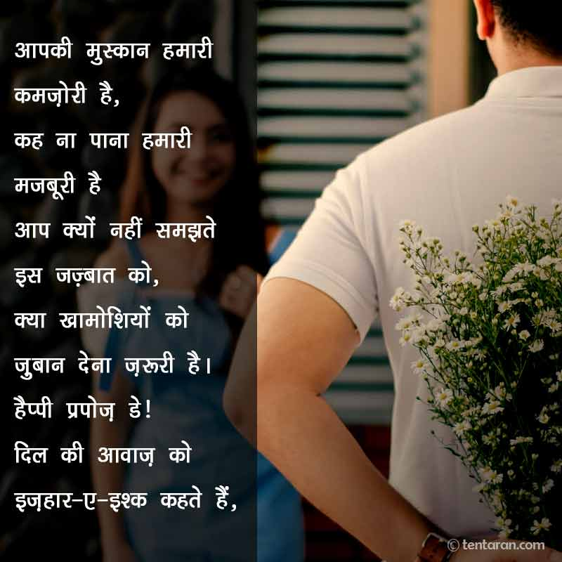 Happy Propose Day 2020 Quotes Imagesin Hindi5