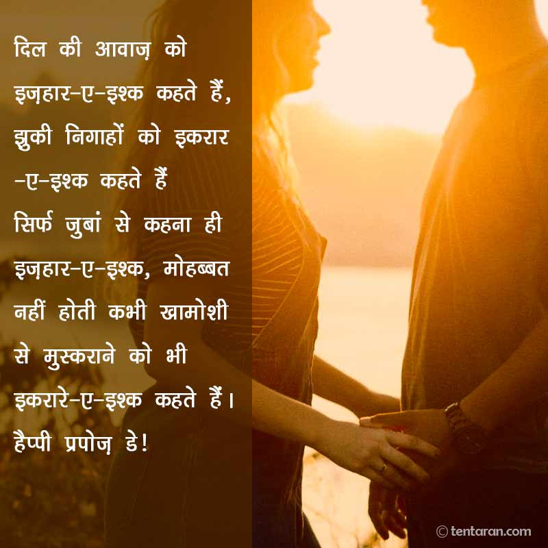 Happy Propose Day 2020 Quotes Imagesin Hindi6