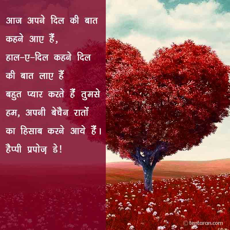 Happy Propose Day 2020 Quotes Imagesin Hindi7