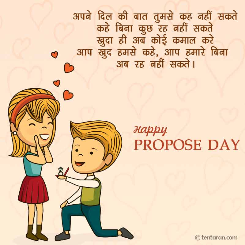 Happy Propose Day 2020 Quotes Imagesin Hindi8