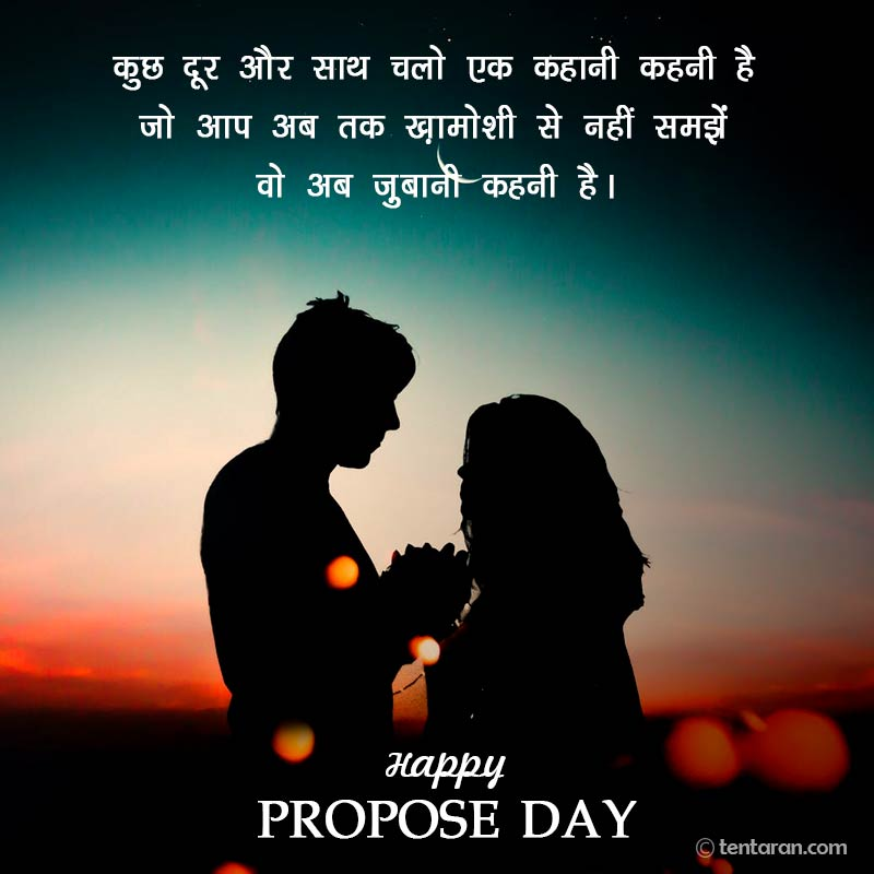 Happy Propose Day 2020 Quotes Imagesin Hindi9