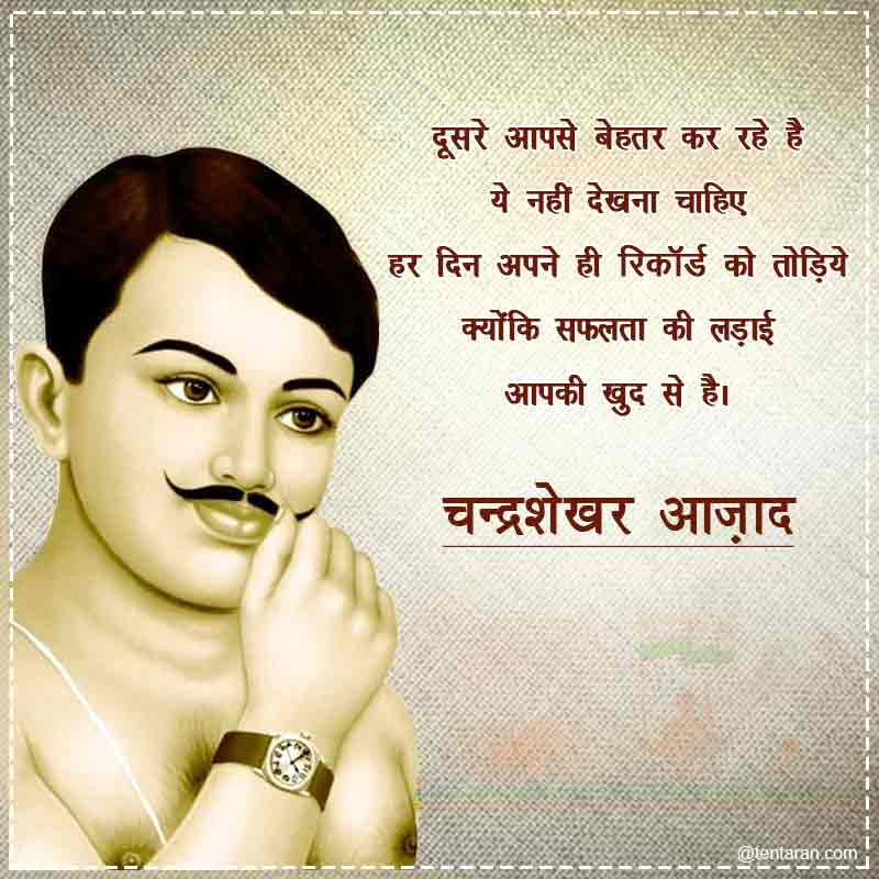 chandra shekhar azad quotes1