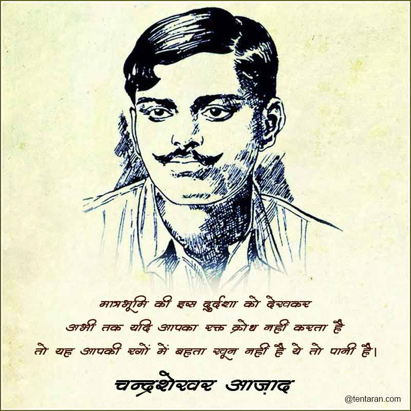 chandra shekhar azad quotes2