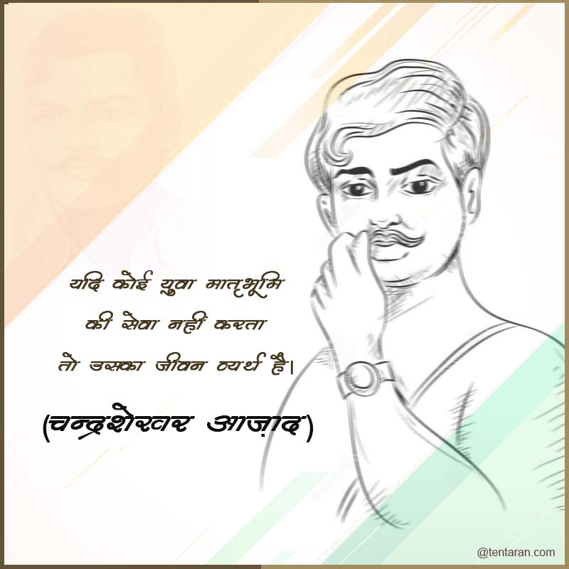 chandra shekhar azad quotes3