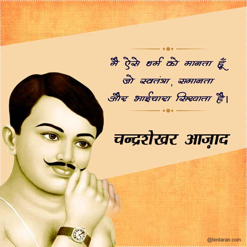 chandra shekhar azad quotes4