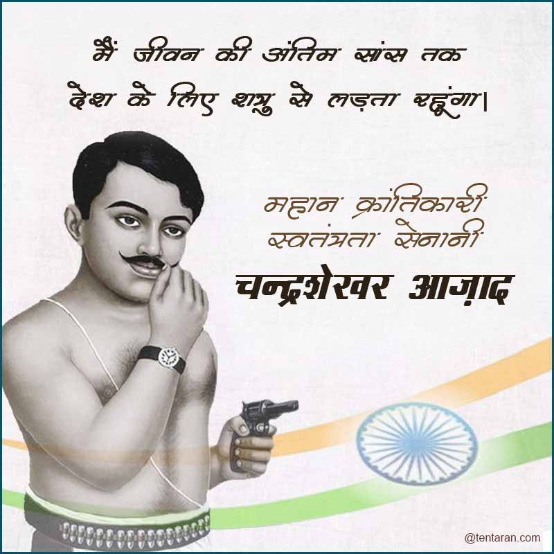 chandra shekhar azad quotes5