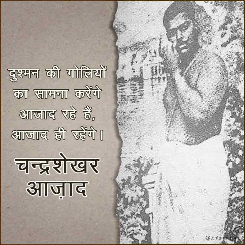 chandra shekhar azad quotes6