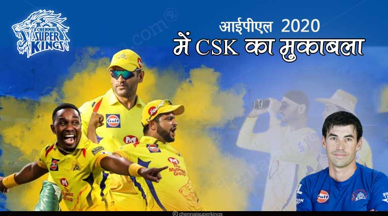 csk full match schedule 2020 ipl