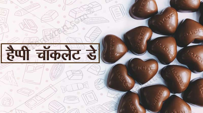 happy chocolate day 2020 quotes wishes messages image
