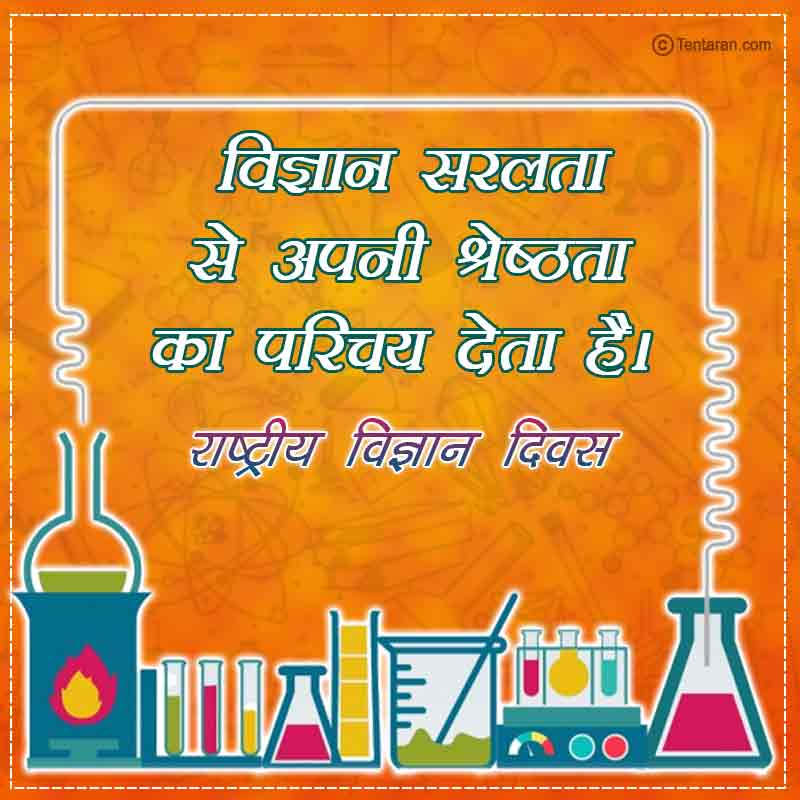happy national science day images9