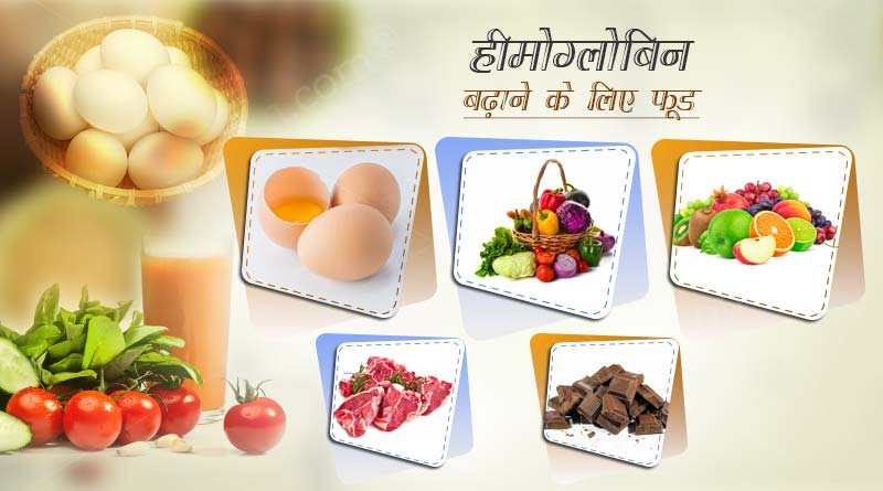 hemoglobin increase food in hindi