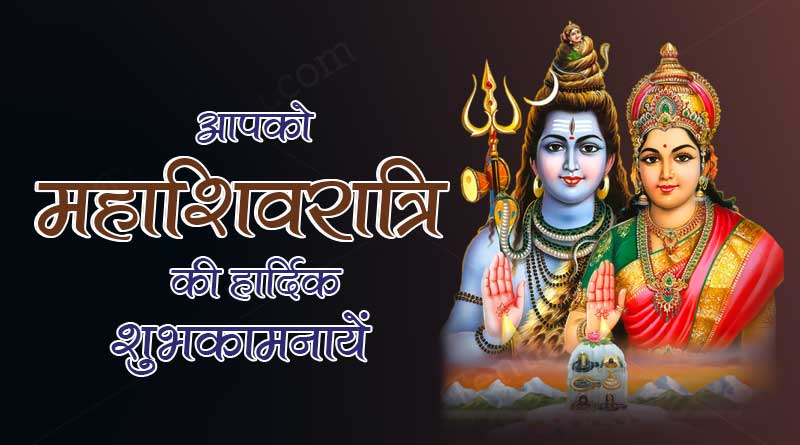 mahashivratri 2020 quotes status images wishes messages photos