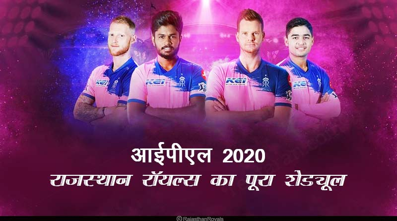 rajasthan royals full match schedule 2020 ipl