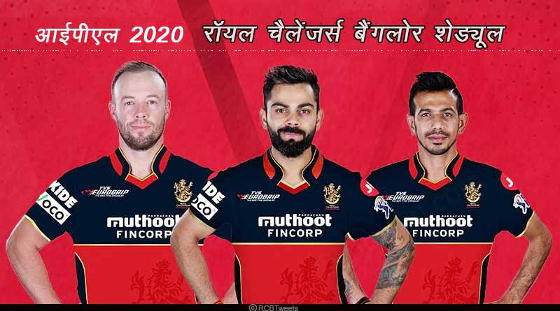royal challengers bangalore full match schedule 2020 ipl