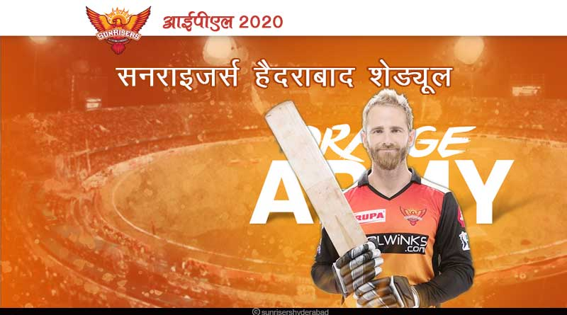 sunrisers hyderabad full match schedule 2020 ipl