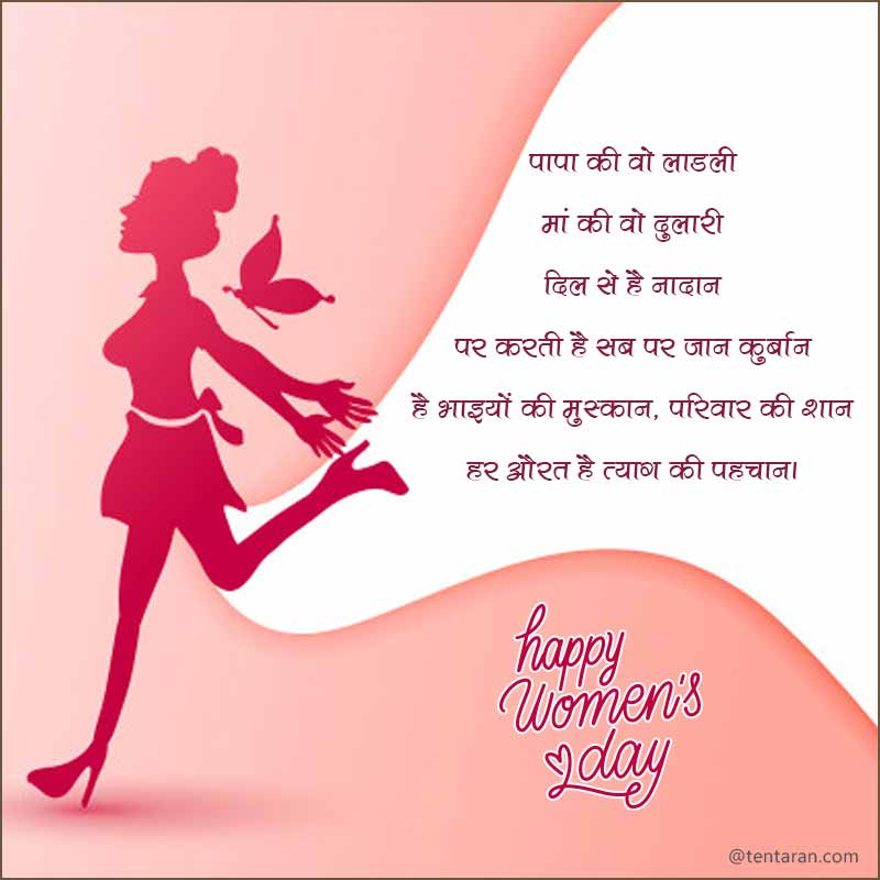 Womens day quotes images in hindi1