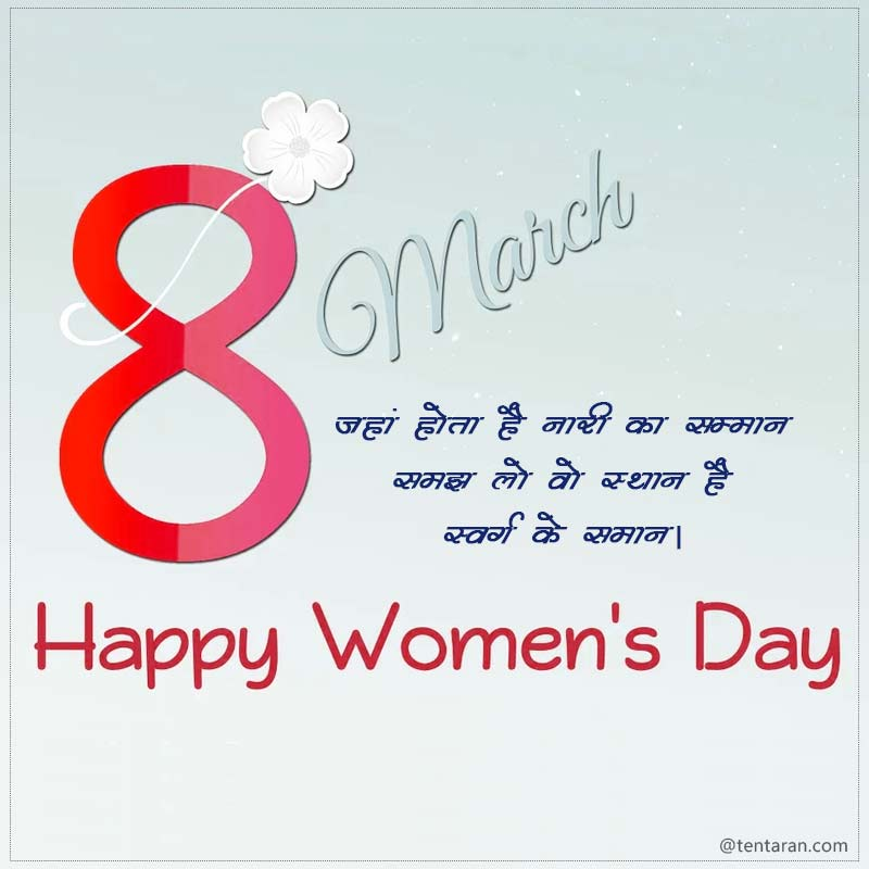 Womens day quotes images in hindi2