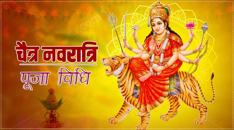chaitra navratri kab se start hai