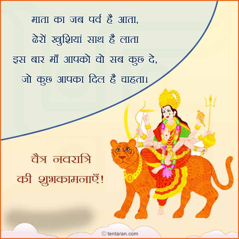 chaitra navratri 2020 quotes images2