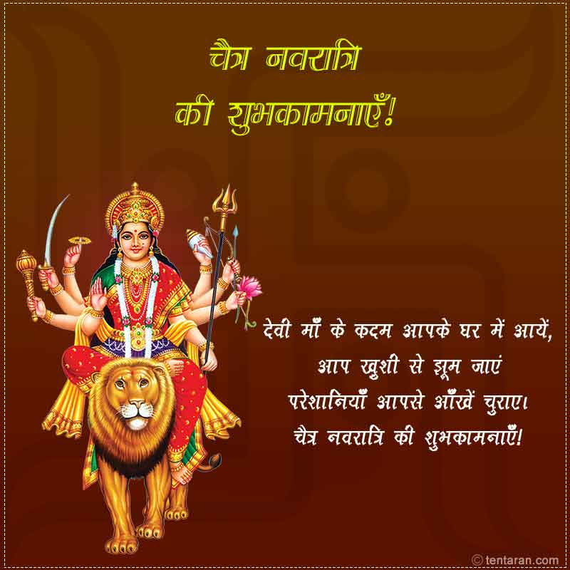 chaitra navratri 2020 quotes images3