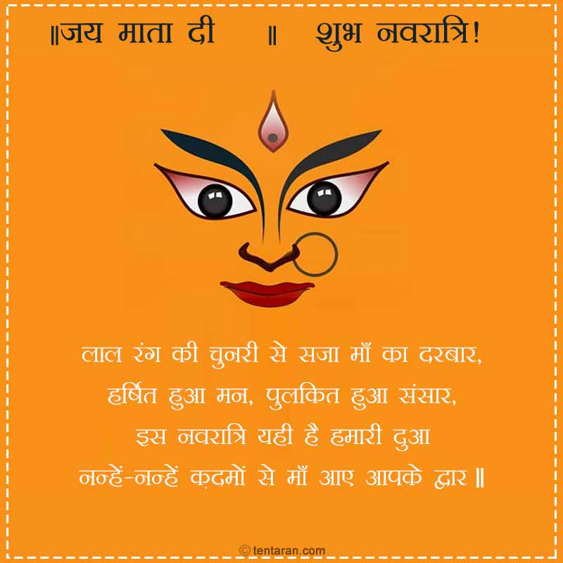 chaitra navratri 2020 quotes images4