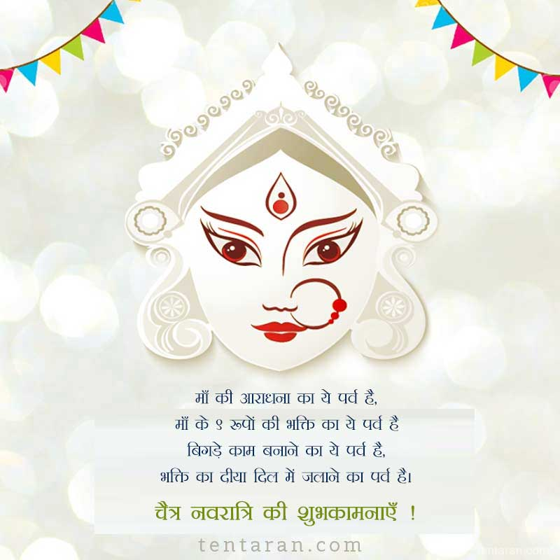 chaitra navratri 2020 quotes images5