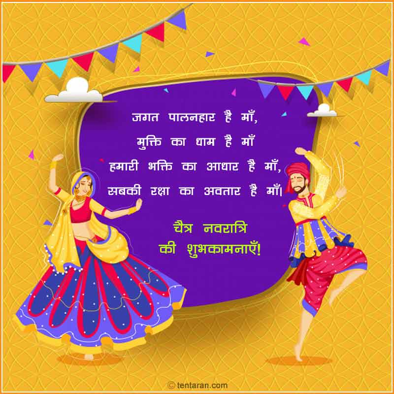 chaitra navratri 2020 quotes images6