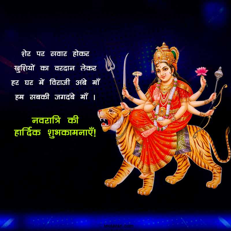 chaitra navratri 2020 quotes images7