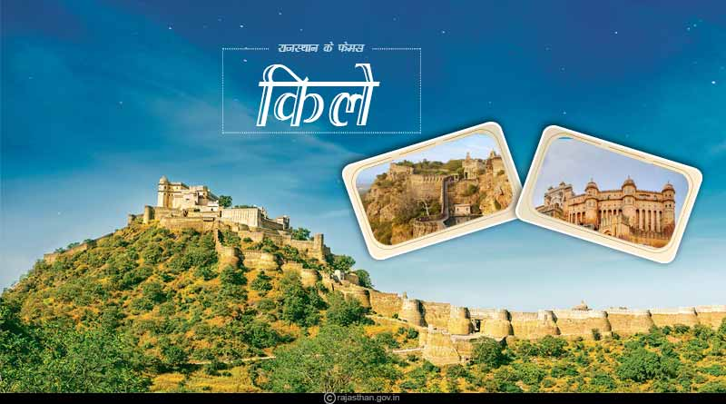 famous fort of rajasthan