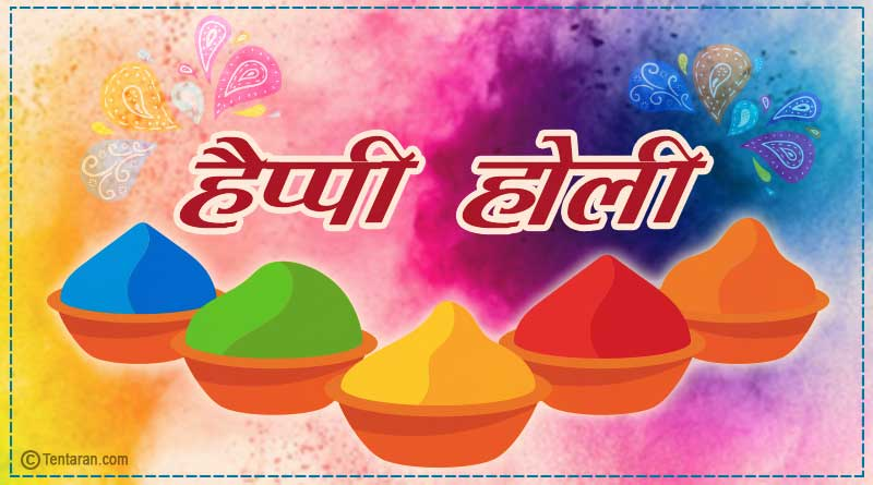 happy holi 2020 images wishes quotes