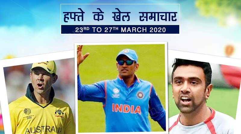 khel samachar in hindi today 23 to 27 march 2020 news