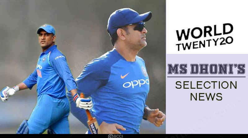 ms dhoni t20 world cup selection news