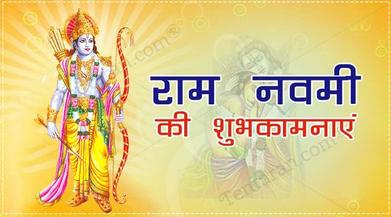ram navami wishes images quotes