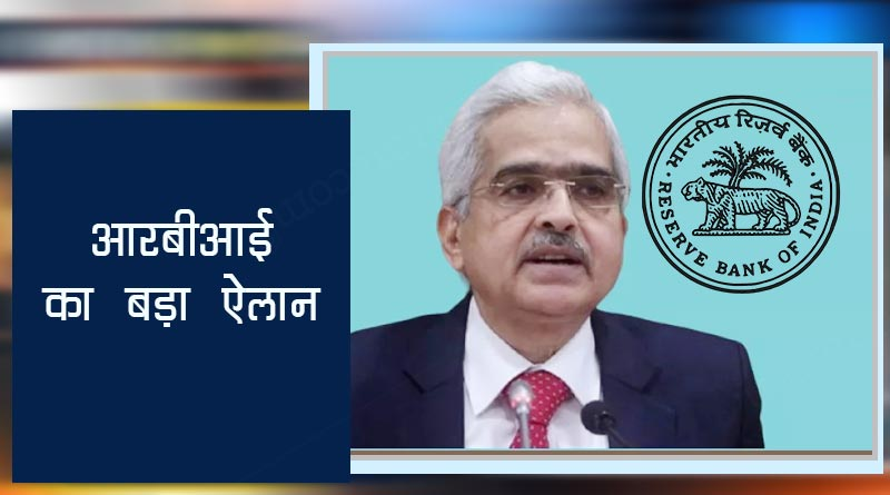rbi governor press conference highlights in hindi