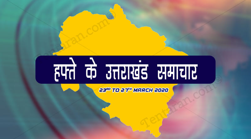 weekly uttarakhand news 23 to 27 march 2020