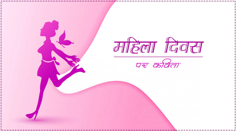 womens day poem in Hindi