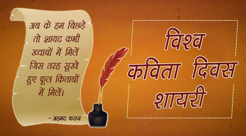 world poetry day shayari