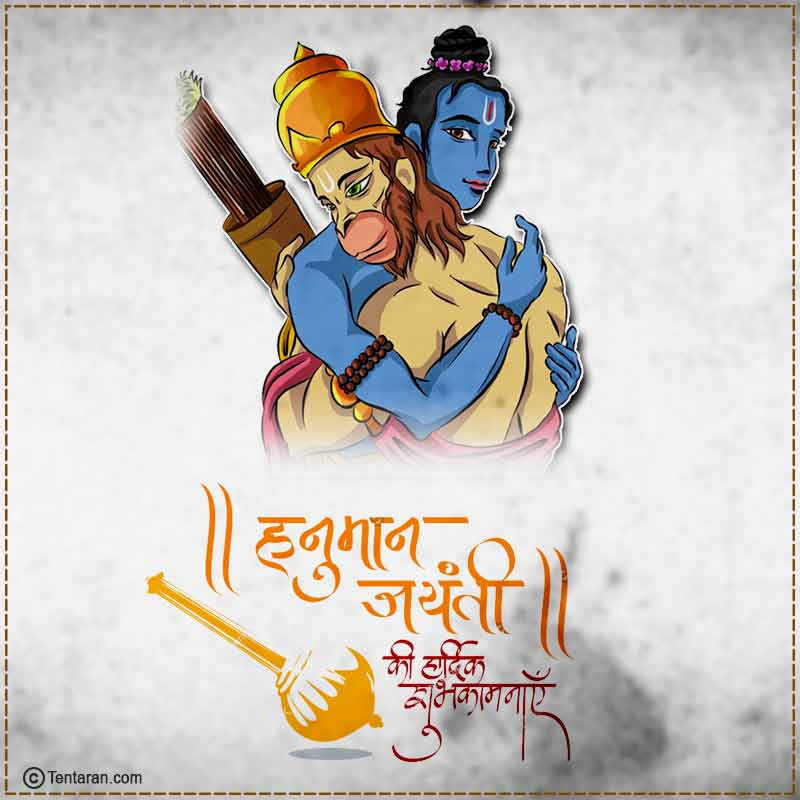 Happy Hanuman Jayanti 2020 Quotes Wishes Sms Messages Whatsapp Status Images1