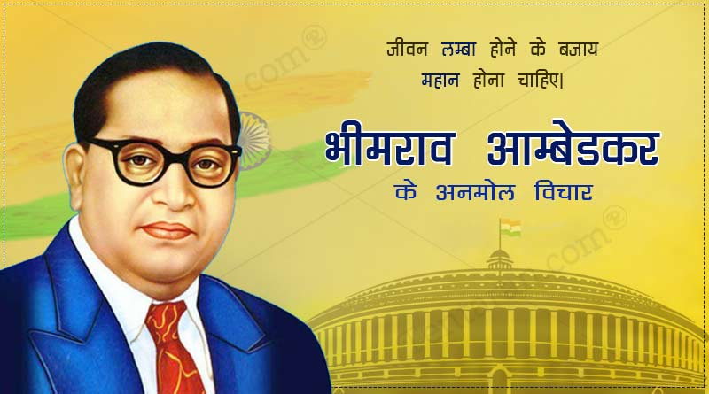 ambedkar jayanti 2020 images wishes quotes slogans whatsapp status