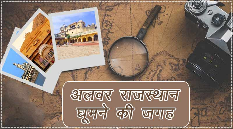 best places to visit in alwar rajasthan