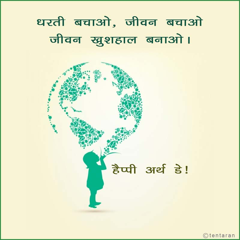 earth day quotes with images5