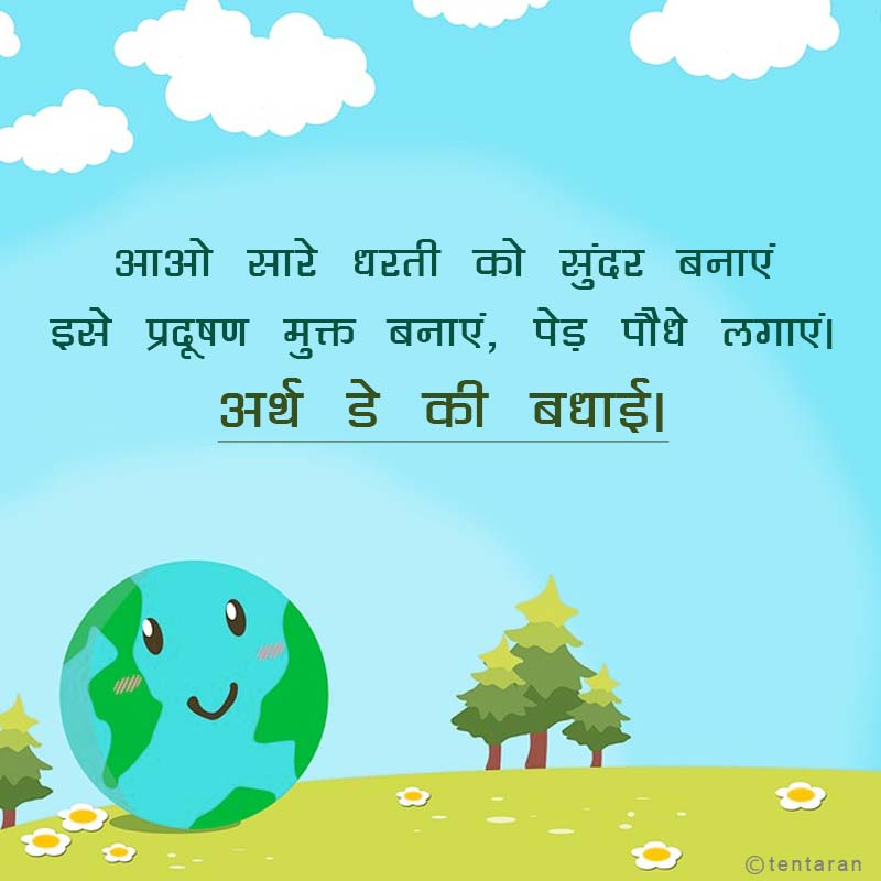 earth day quotes with images7