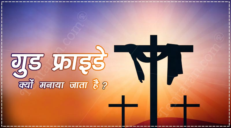 good friday kyu manate hai in hindi