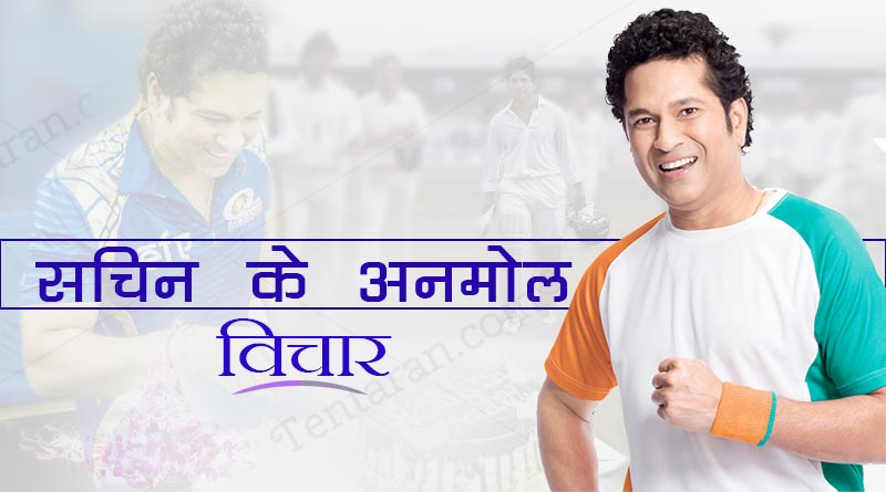 happy birthday sachin tendulkar photos quotes wishes whatsapp status