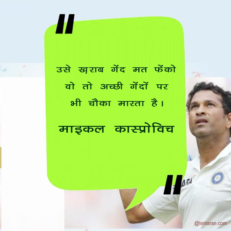 happy birthday sachin tendulkar photos19