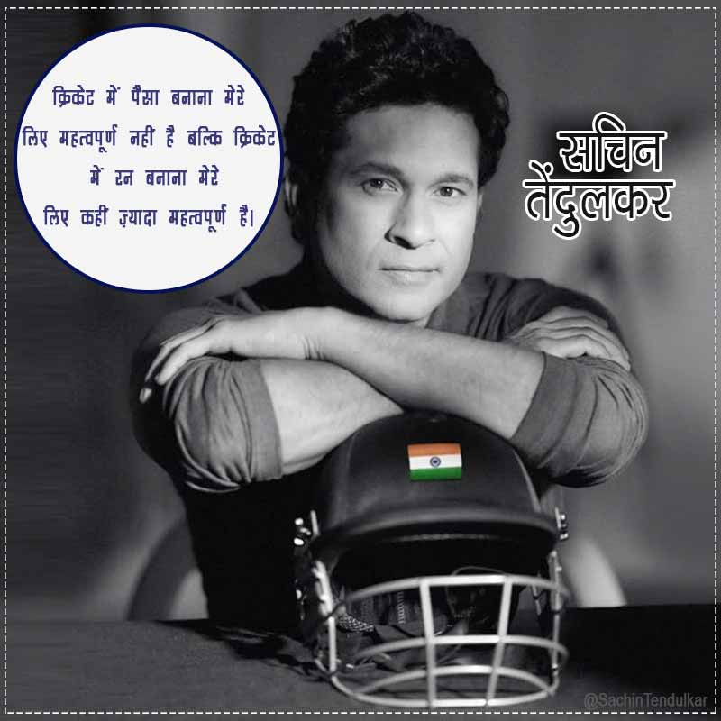 happy birthday sachin tendulkar photos3