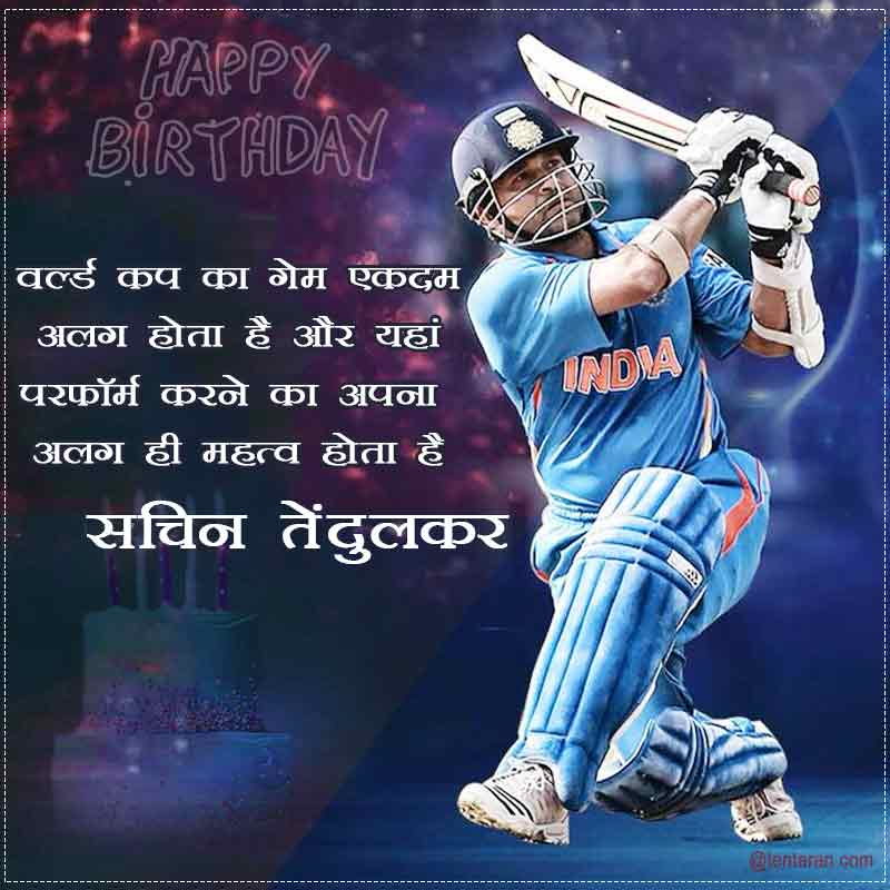 happy birthday sachin tendulkar photos7