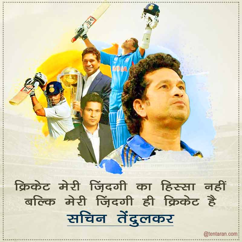 happy birthday sachin tendulkar photos9